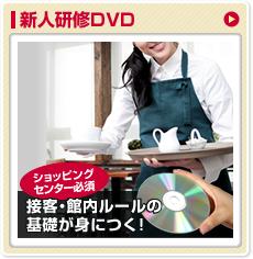 新人研修DVD