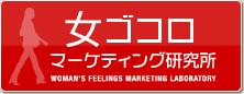 女ゴコロマーケティング研究所